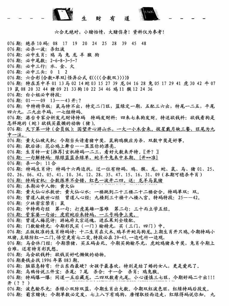 076期生财有道A(独家料)(黑白)