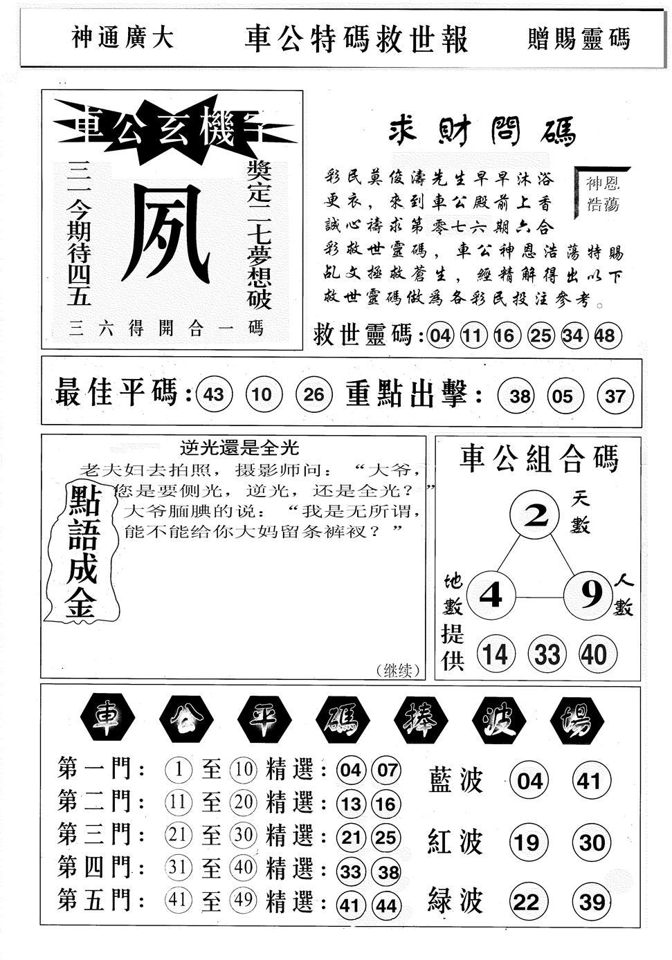 076期车公特码救世B(黑白)
