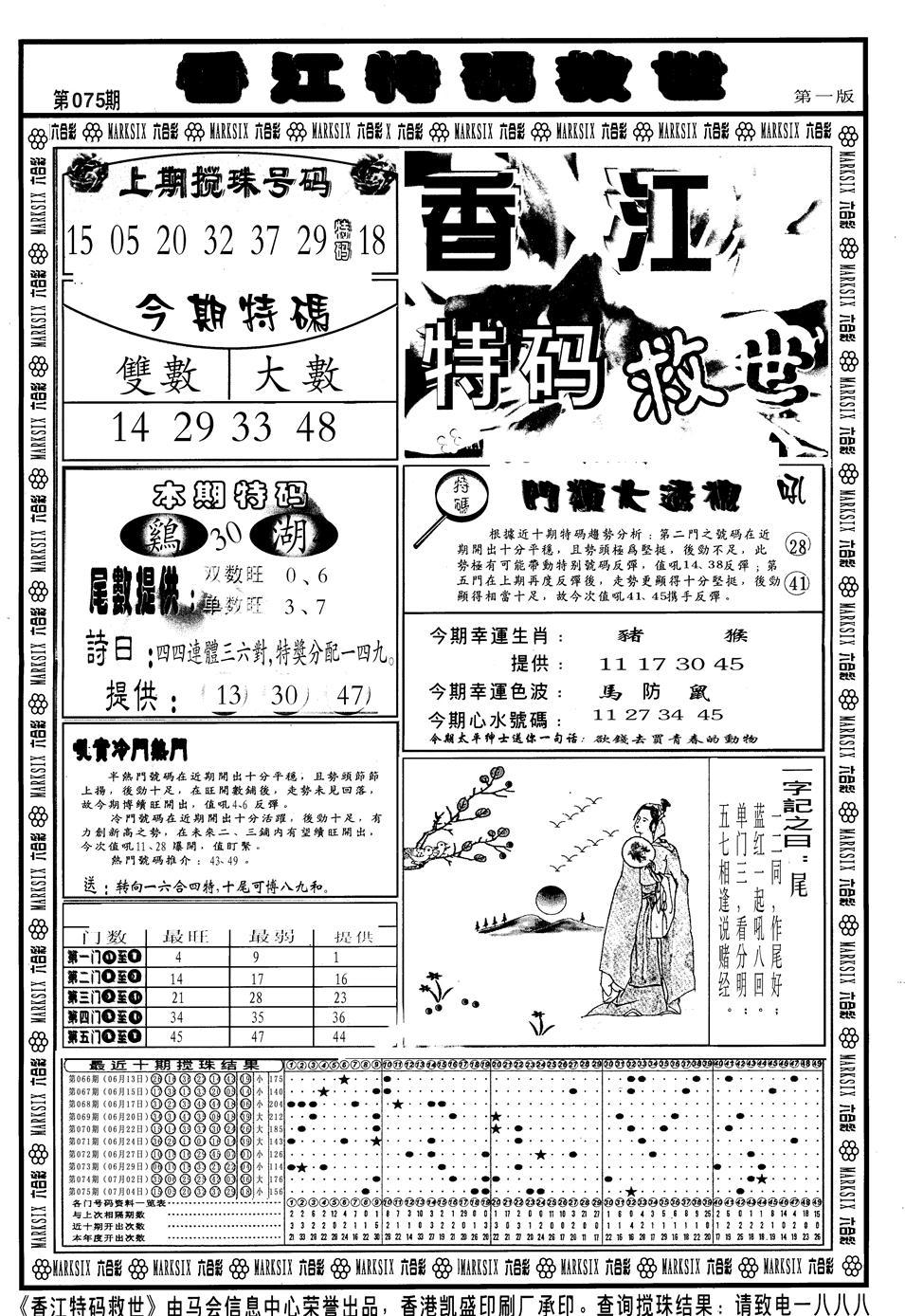 076期香江特码救世A(黑白)