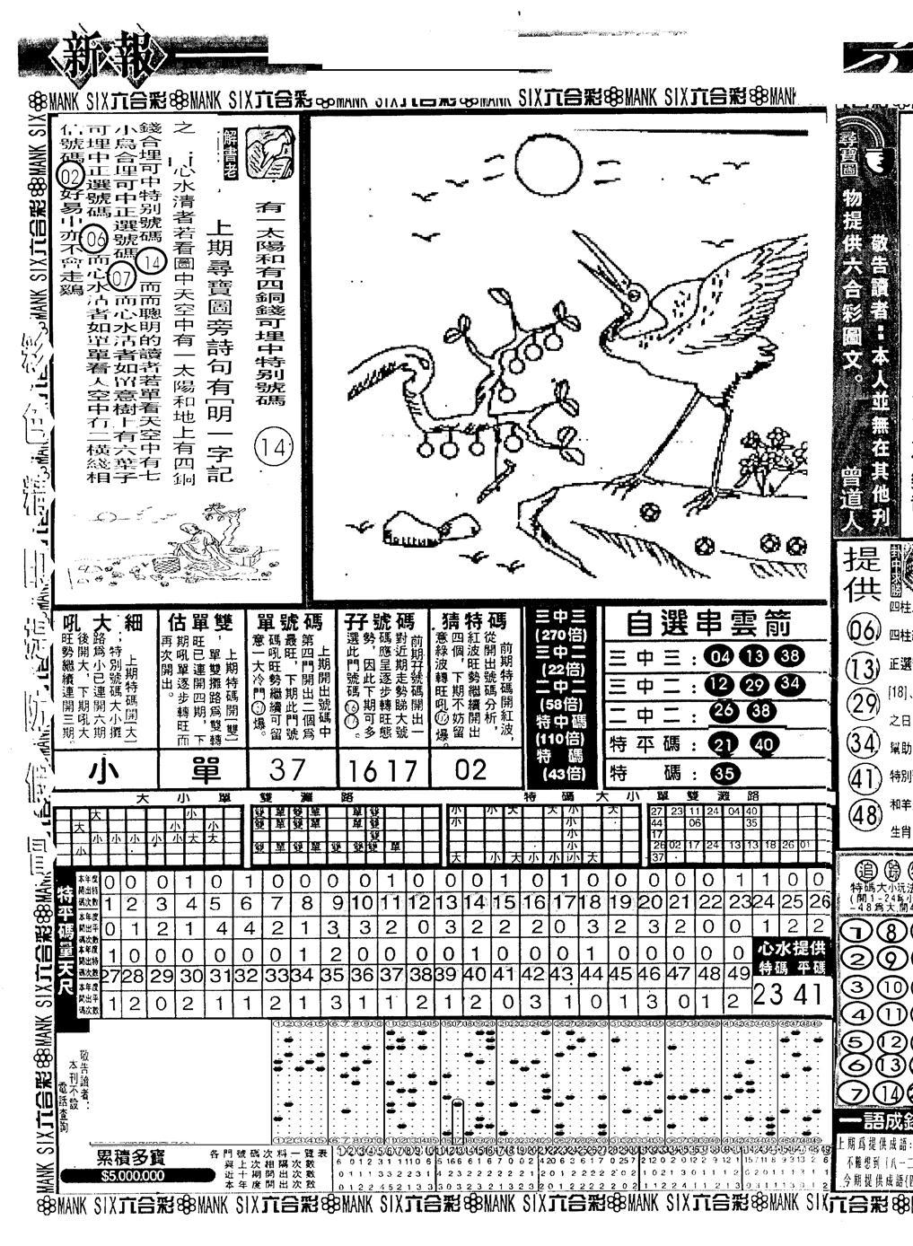 076期假新报跑狗A(黑白)
