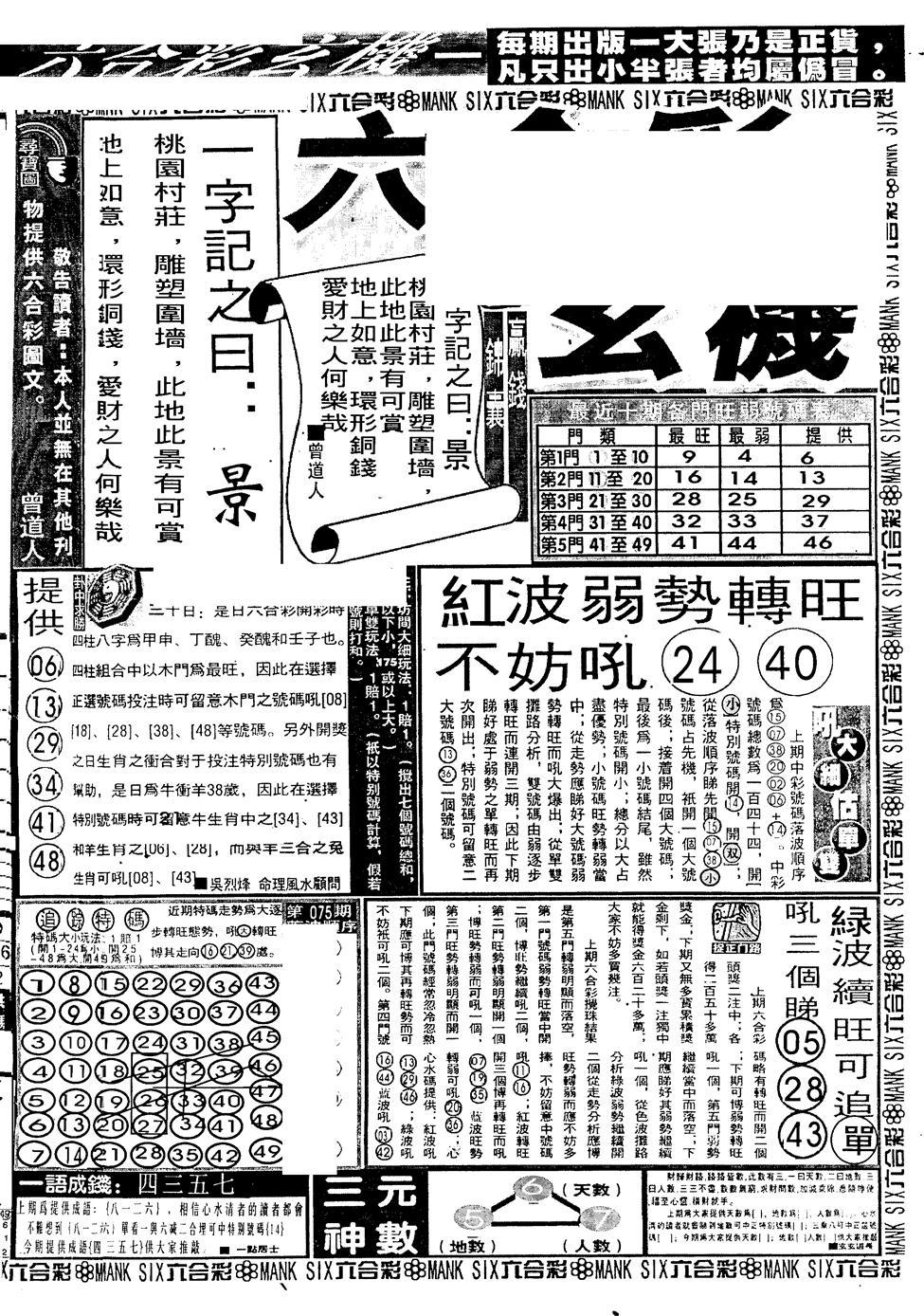 076期假新报跑狗B(黑白)