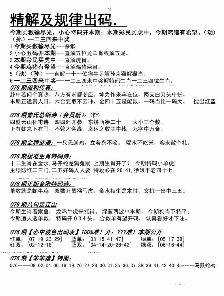 076期精解及规律出码图(黑白)