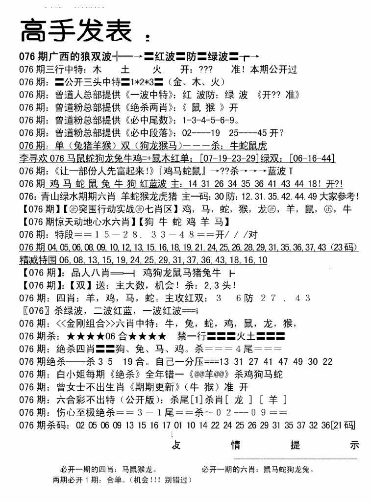 076期高手发表(黑白)