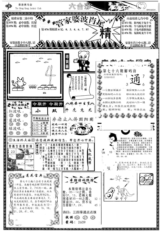076期管家婆-波肖尾版(热)(黑白)