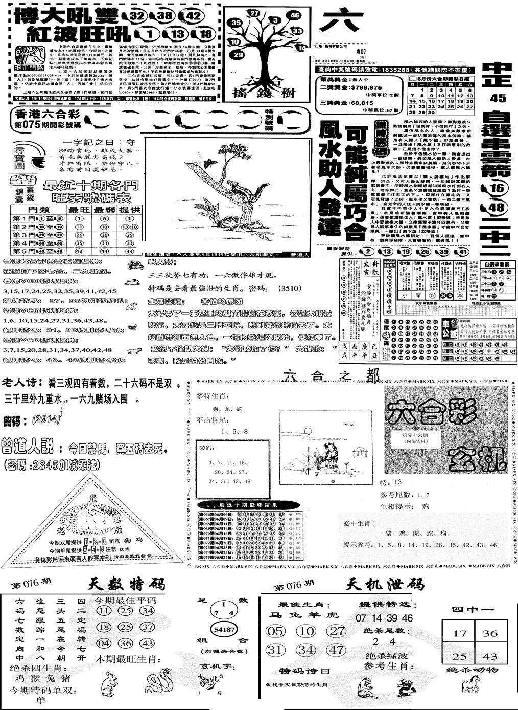 076期当日报-6(黑白)