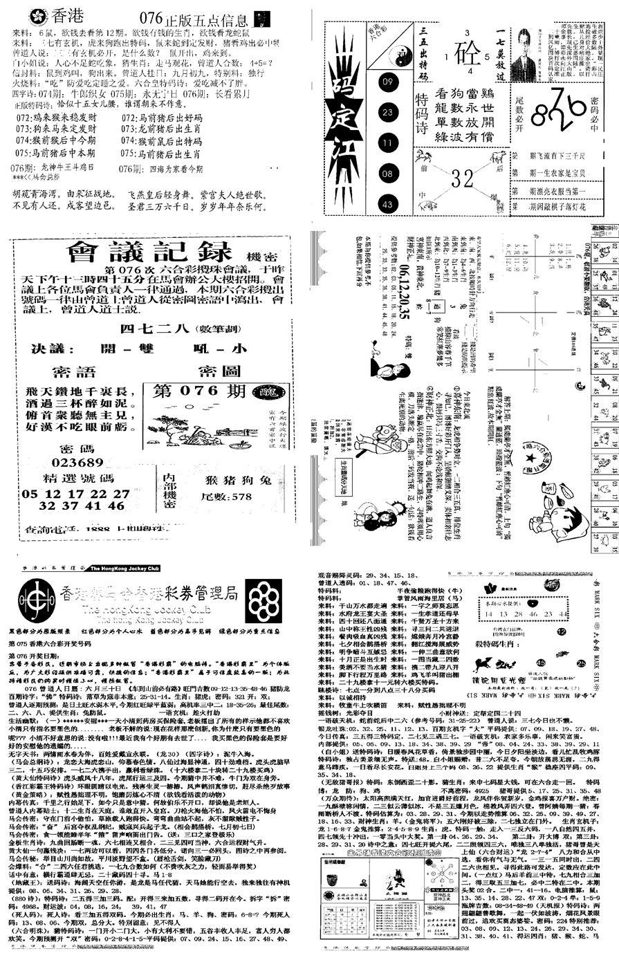 076期当日报-8(黑白)
