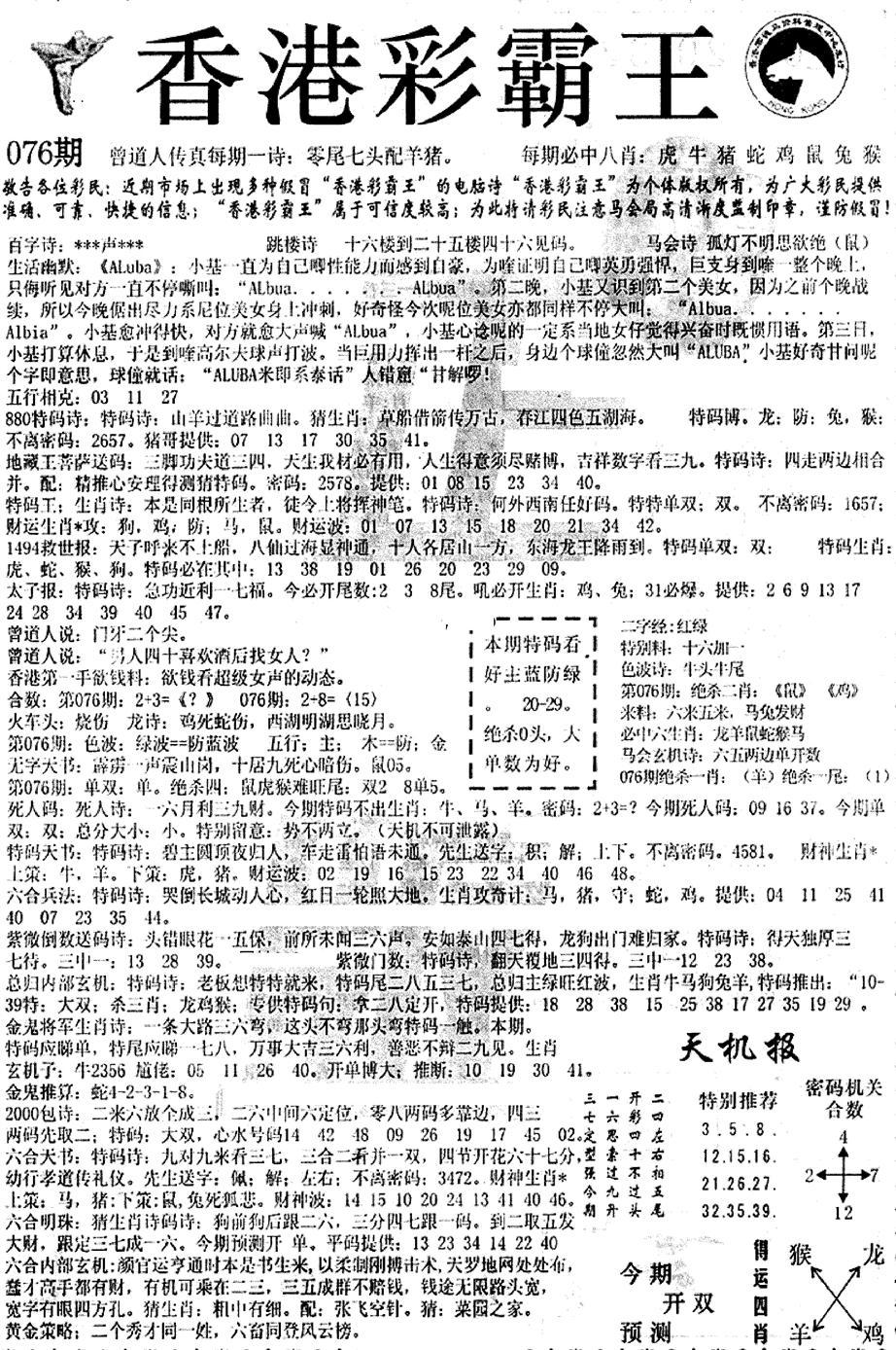 076期平西版彩霸王A(黑白)