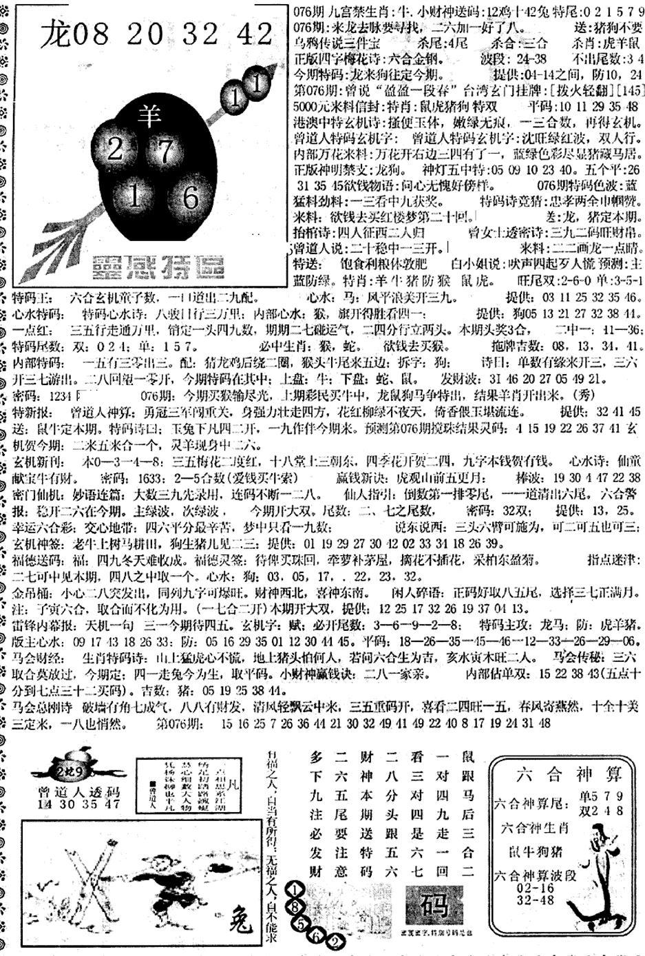 076期平西版彩霸王B(黑白)