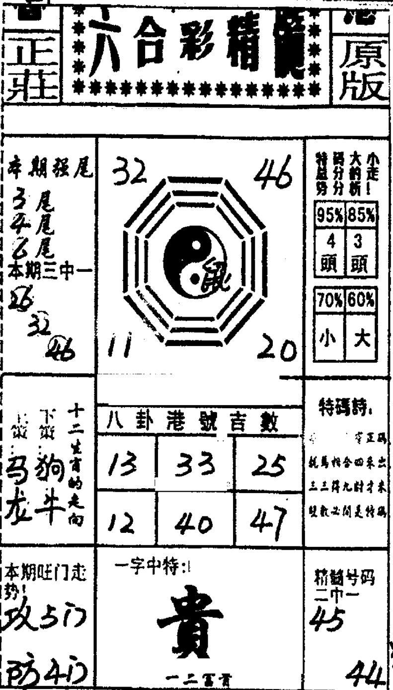 076期六合精髓(黑白)