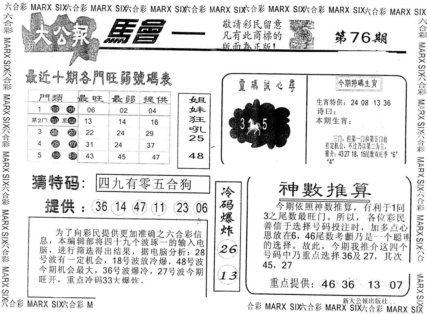 076期另版大公报(黑白)