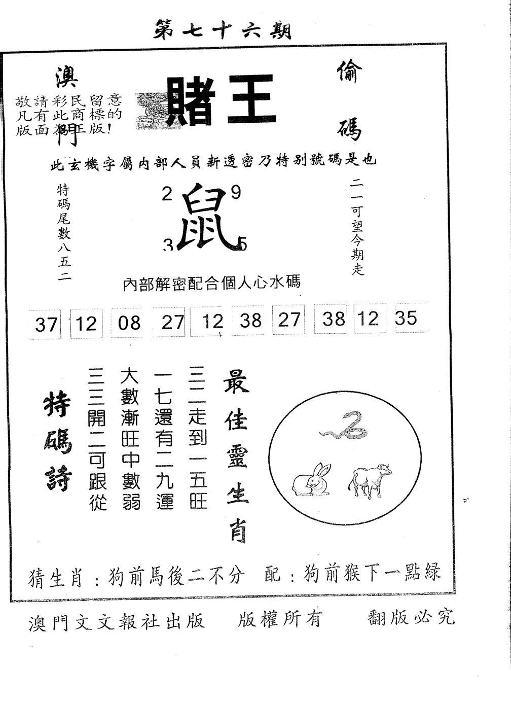 076期另版赌王(黑白)