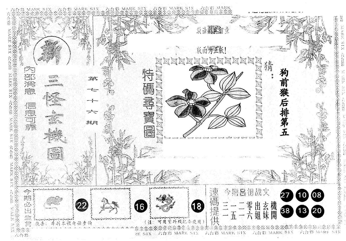 076期另版新三怪(黑白)