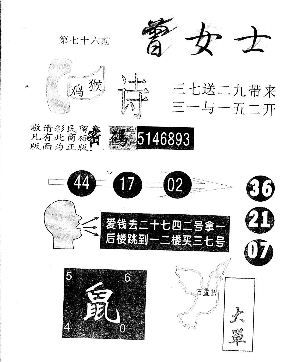 076期另版曾女士百灵鸟(黑白)