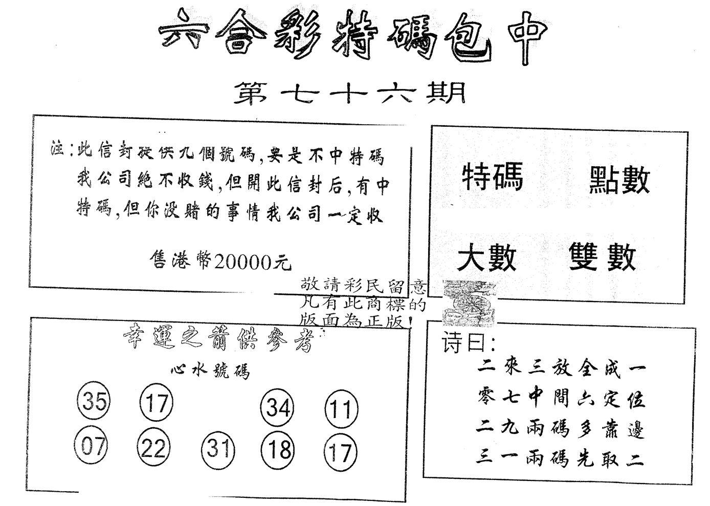 076期另版2000包中特(黑白)