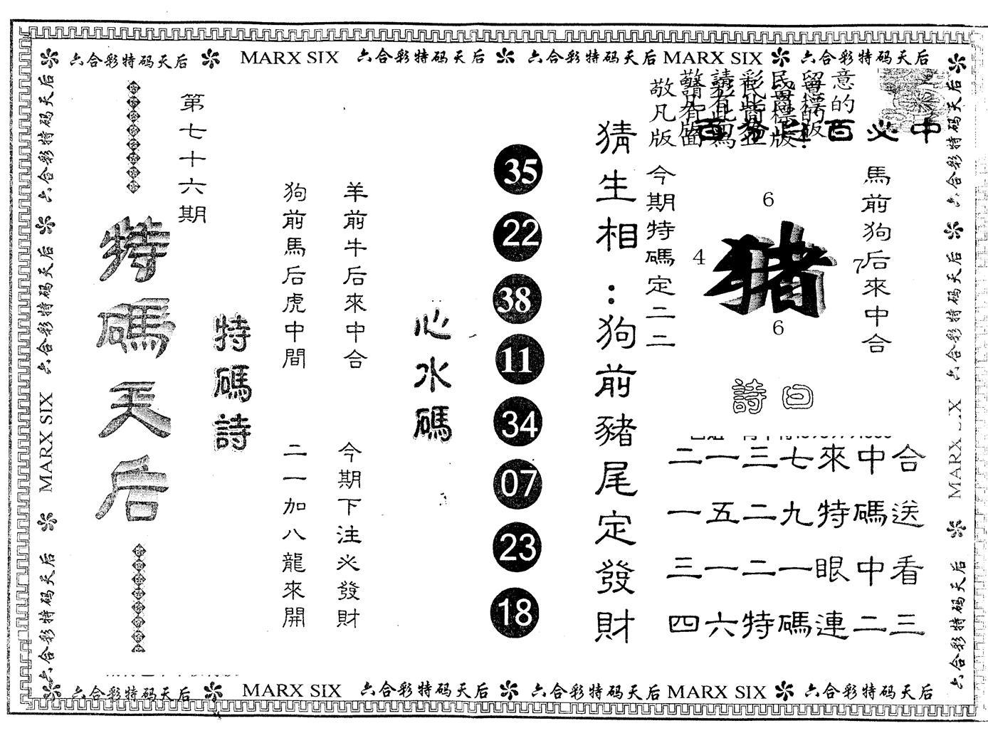 076期另版特码天后(黑白)