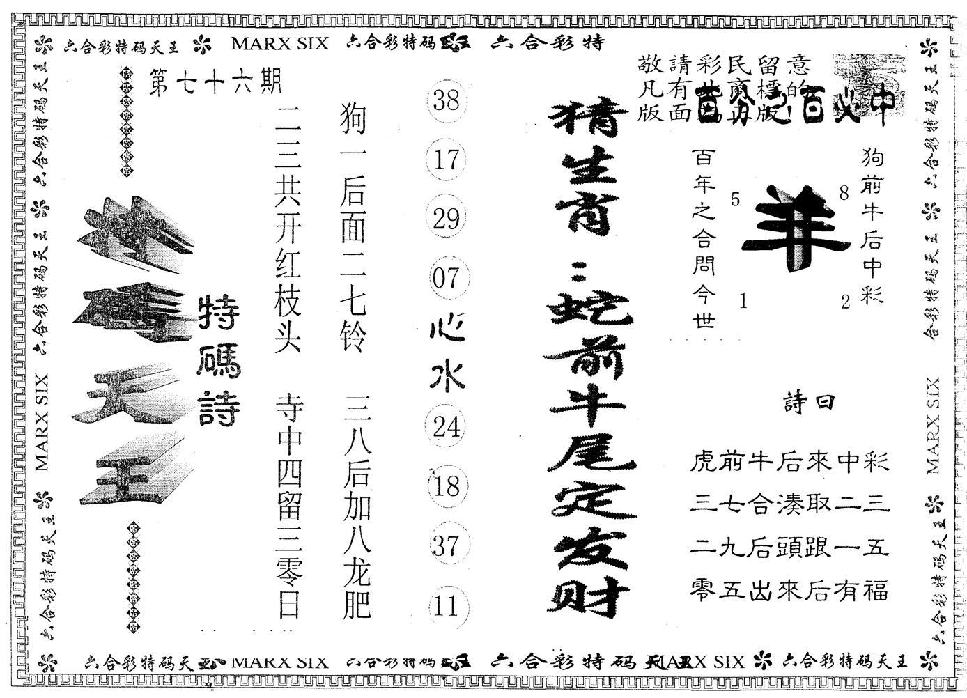 076期另版特码天王(黑白)