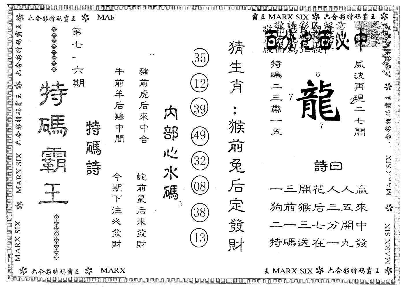076期另版特码霸王(黑白)