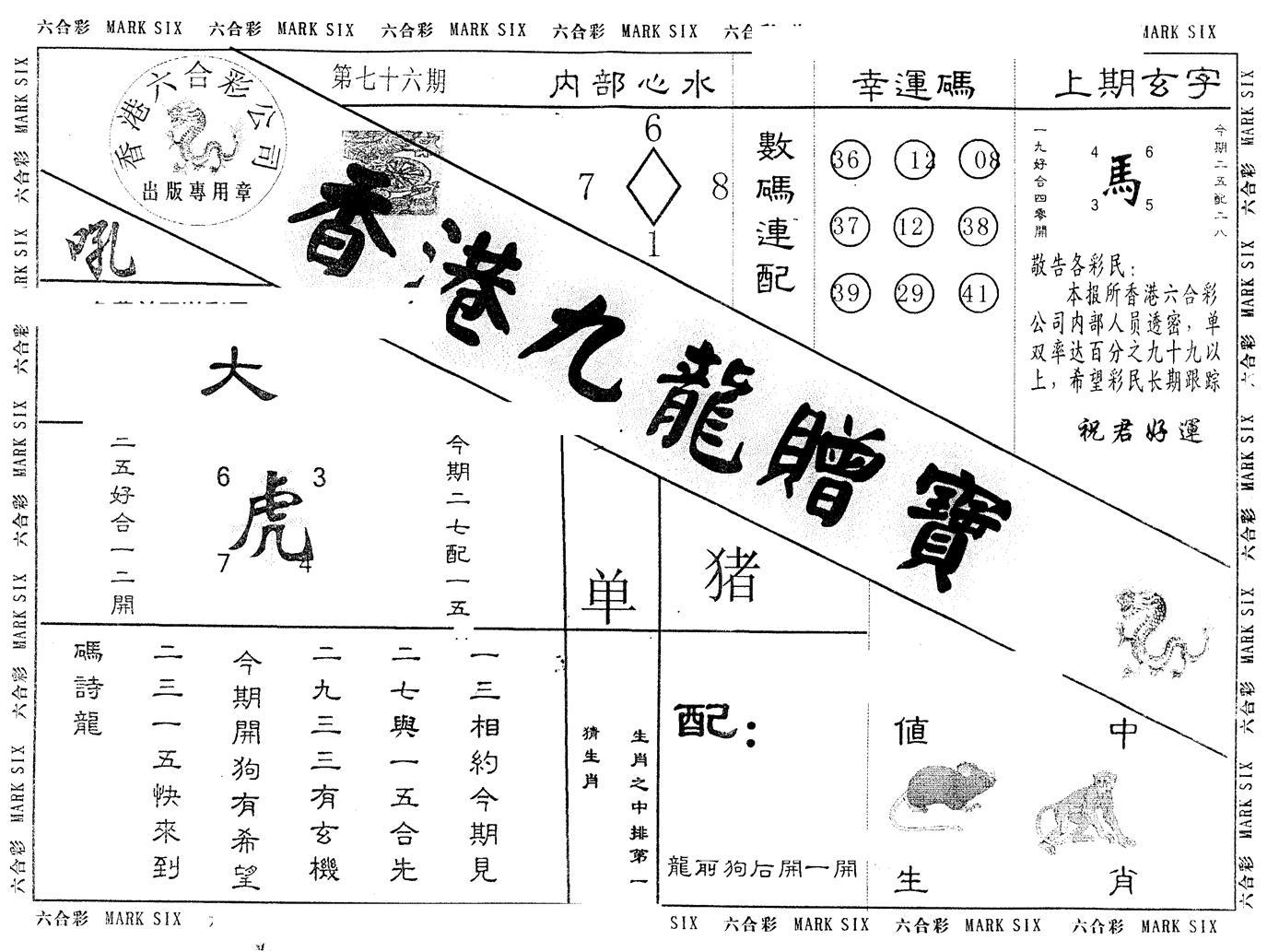 076期另版九龙赠宝(黑白)