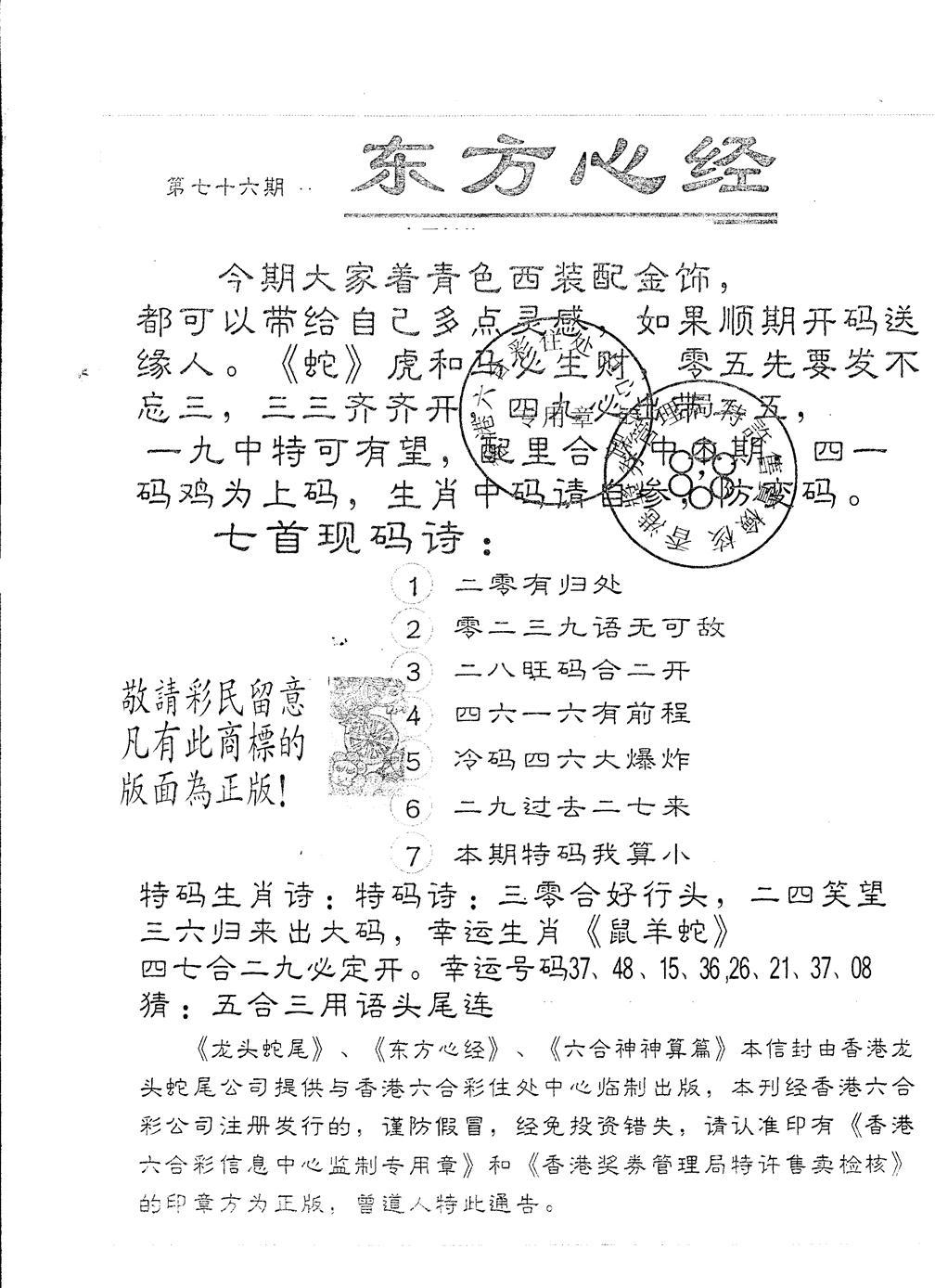 076期另版东方心经(黑白)