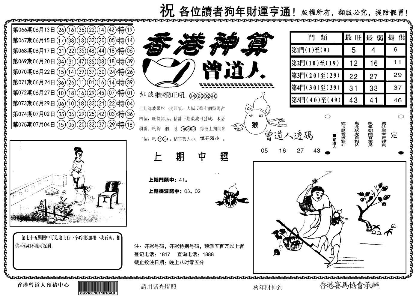 076期另香港神算(黑白)