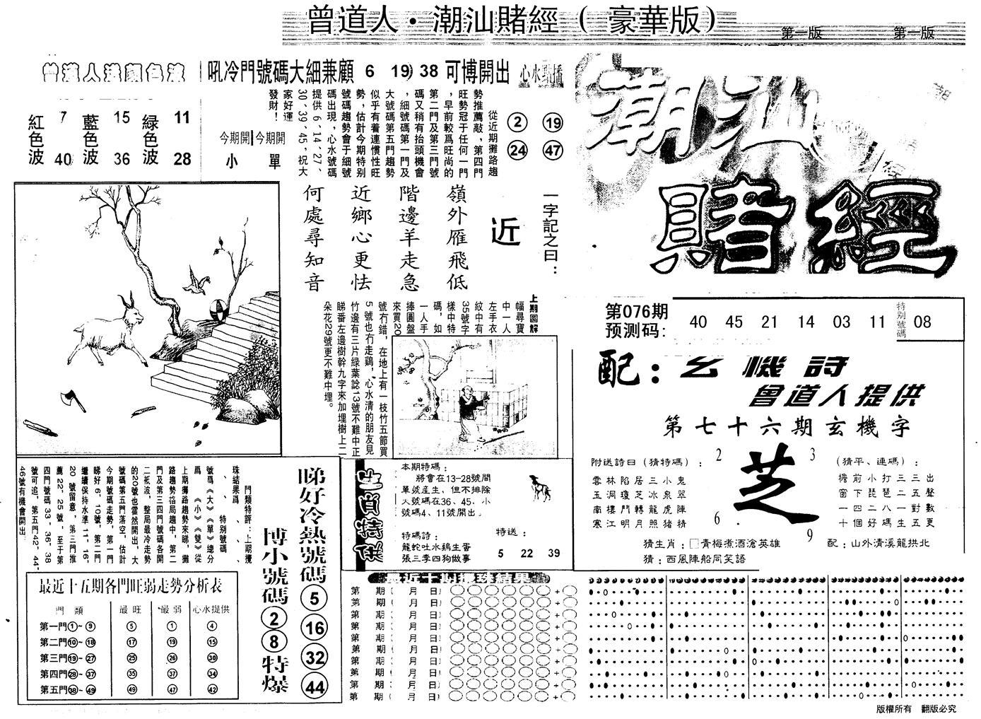 076期另版潮汕赌经濠华版A(黑白)