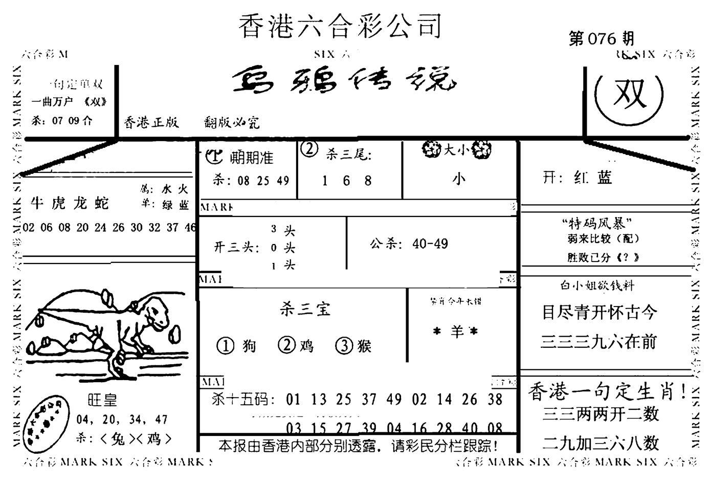 076期乌鸦传说(黑白)