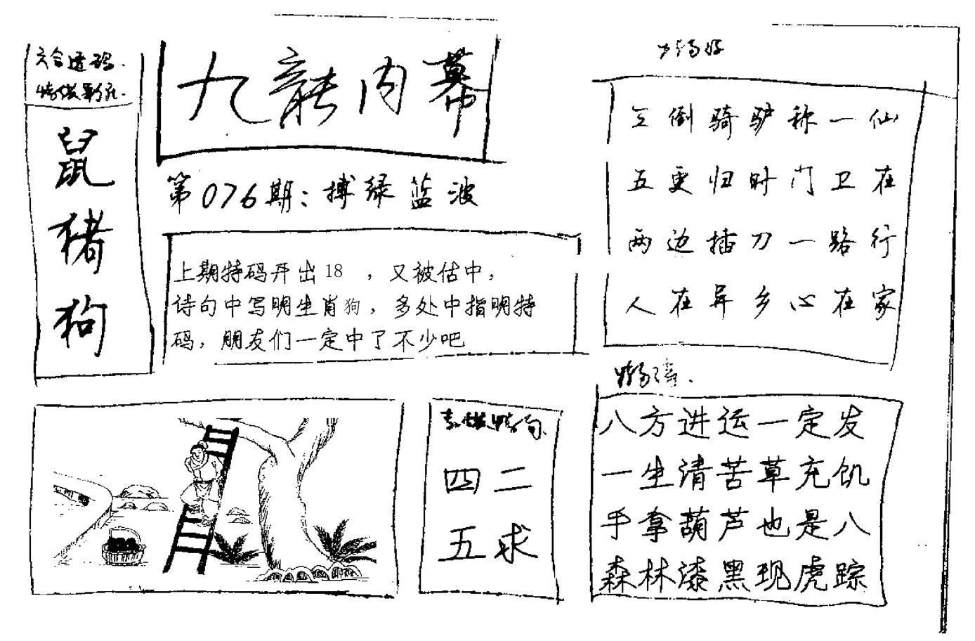 076期九龙内幕手写(黑白)