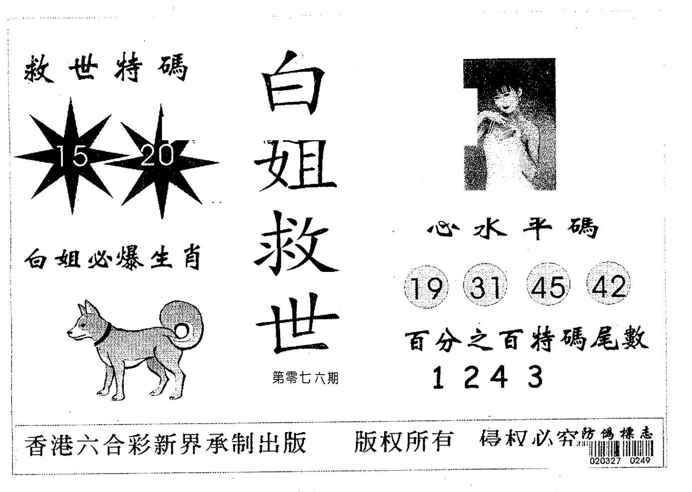 076期白姐救世(黑白)