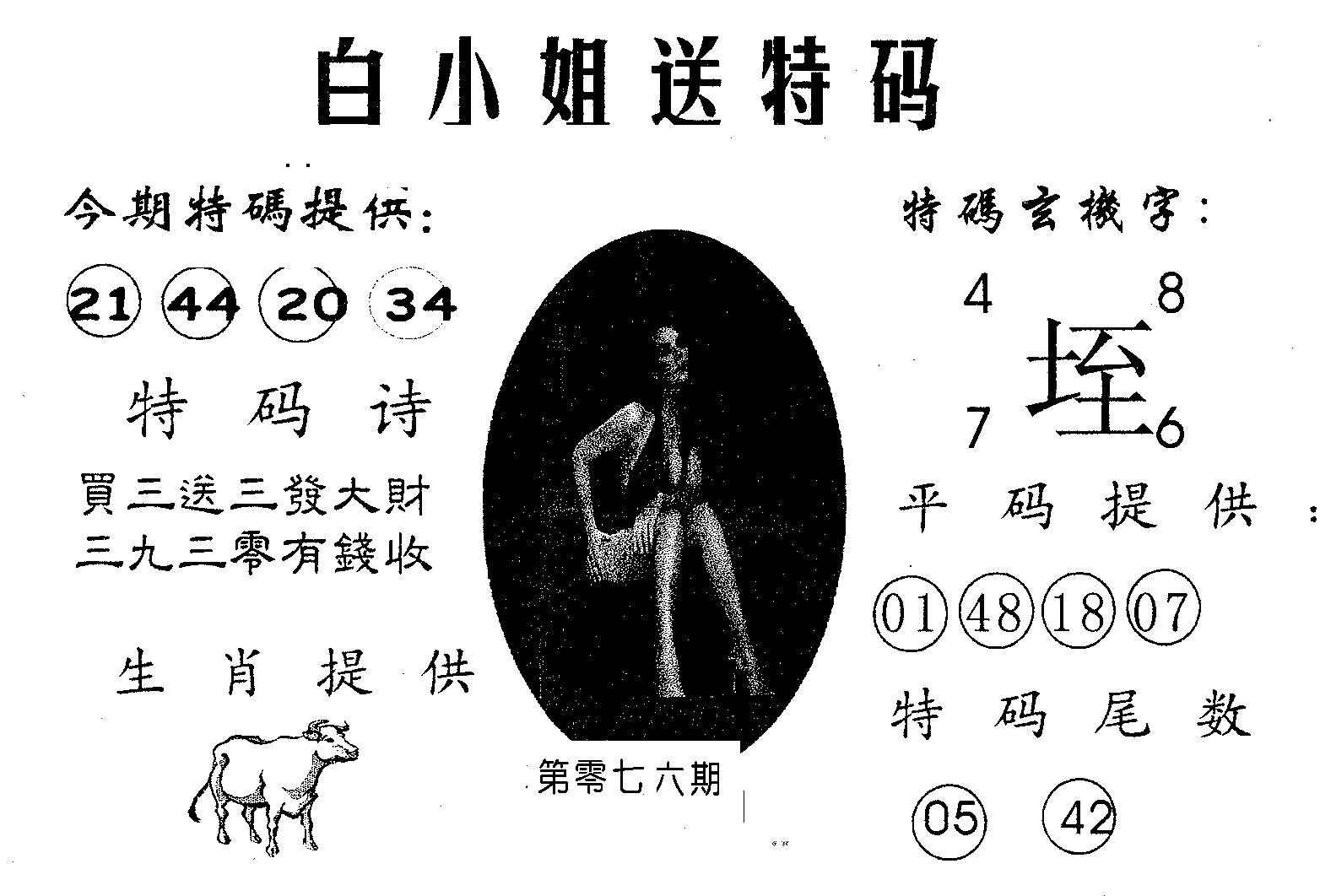 076期白姐送特(黑白)