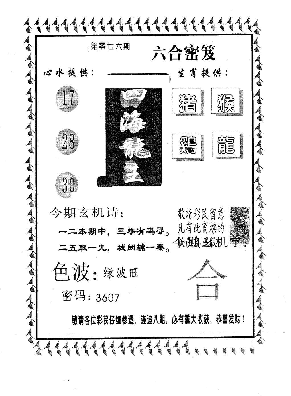 076期四海龙王(黑白)