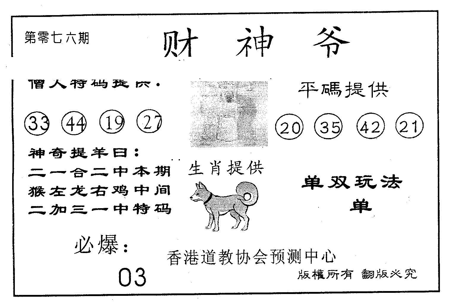 076期财神爷(黑白)