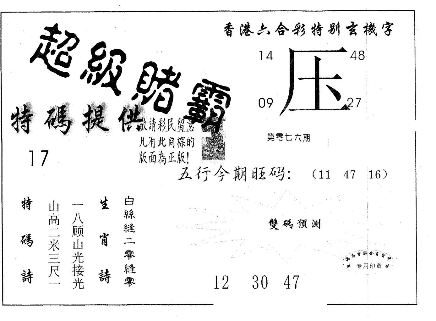 076期超极赌霸(黑白)