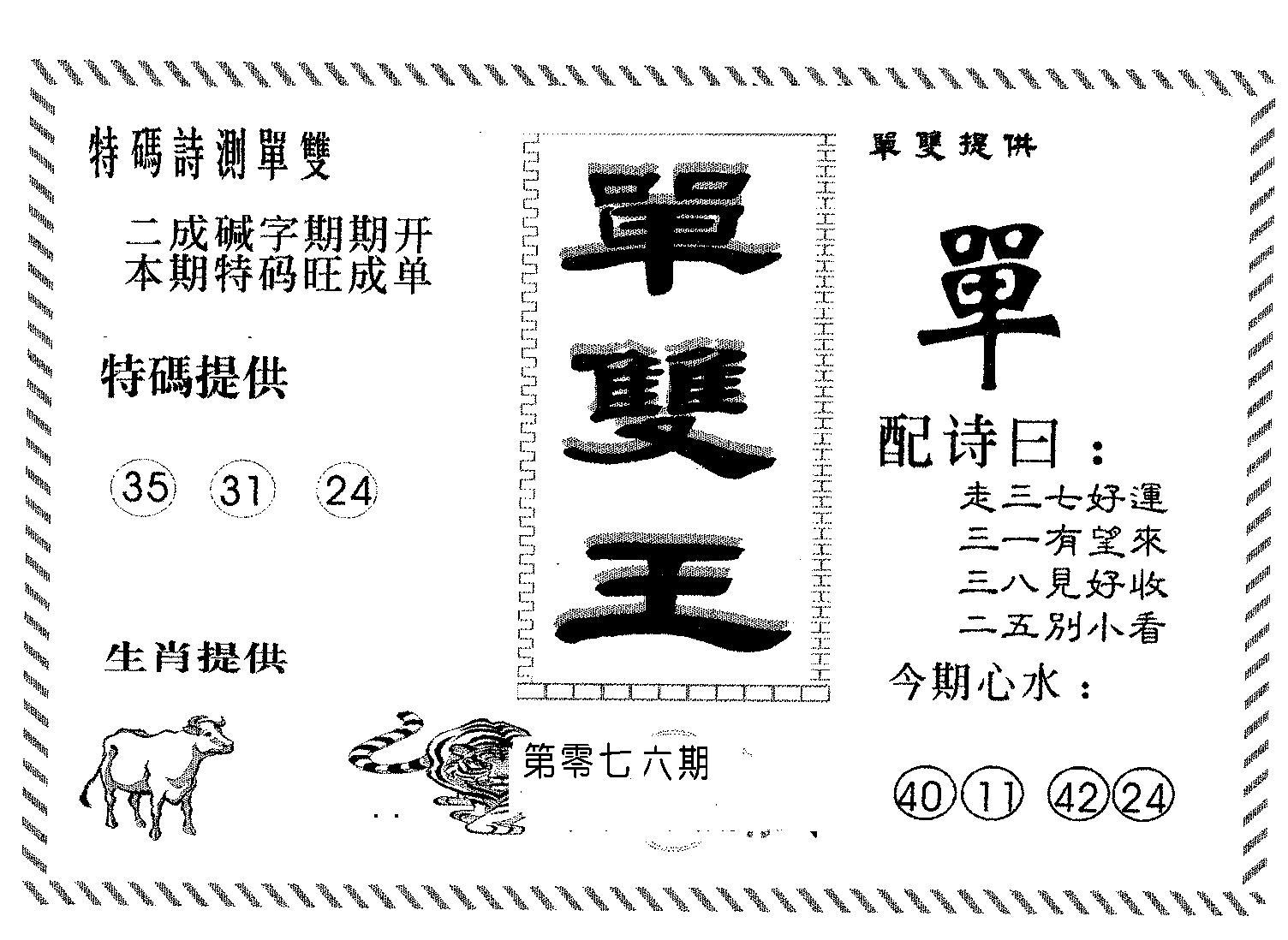 076期单双王B(黑白)