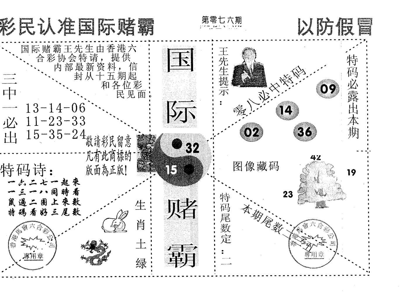 076期国际赌霸A(黑白)