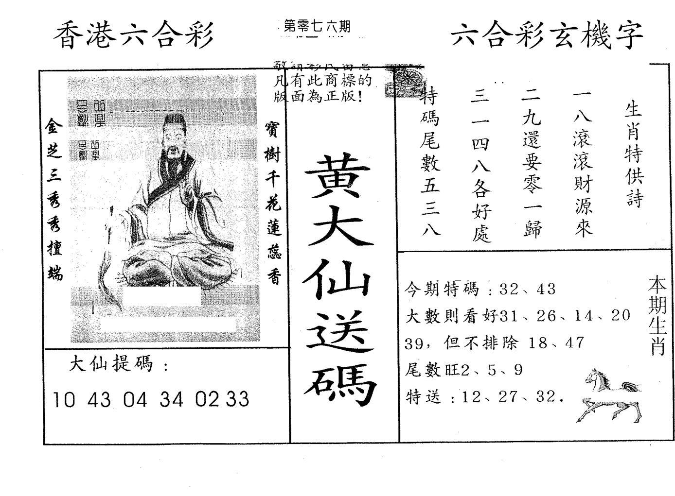 076期黄大仙送码B(黑白)