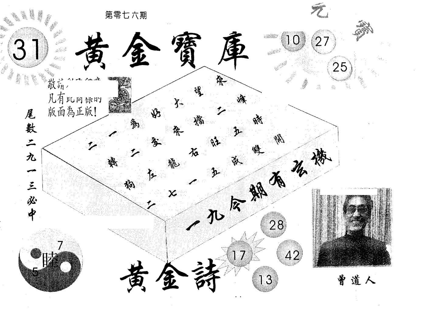 076期黄金宝库(黑白)