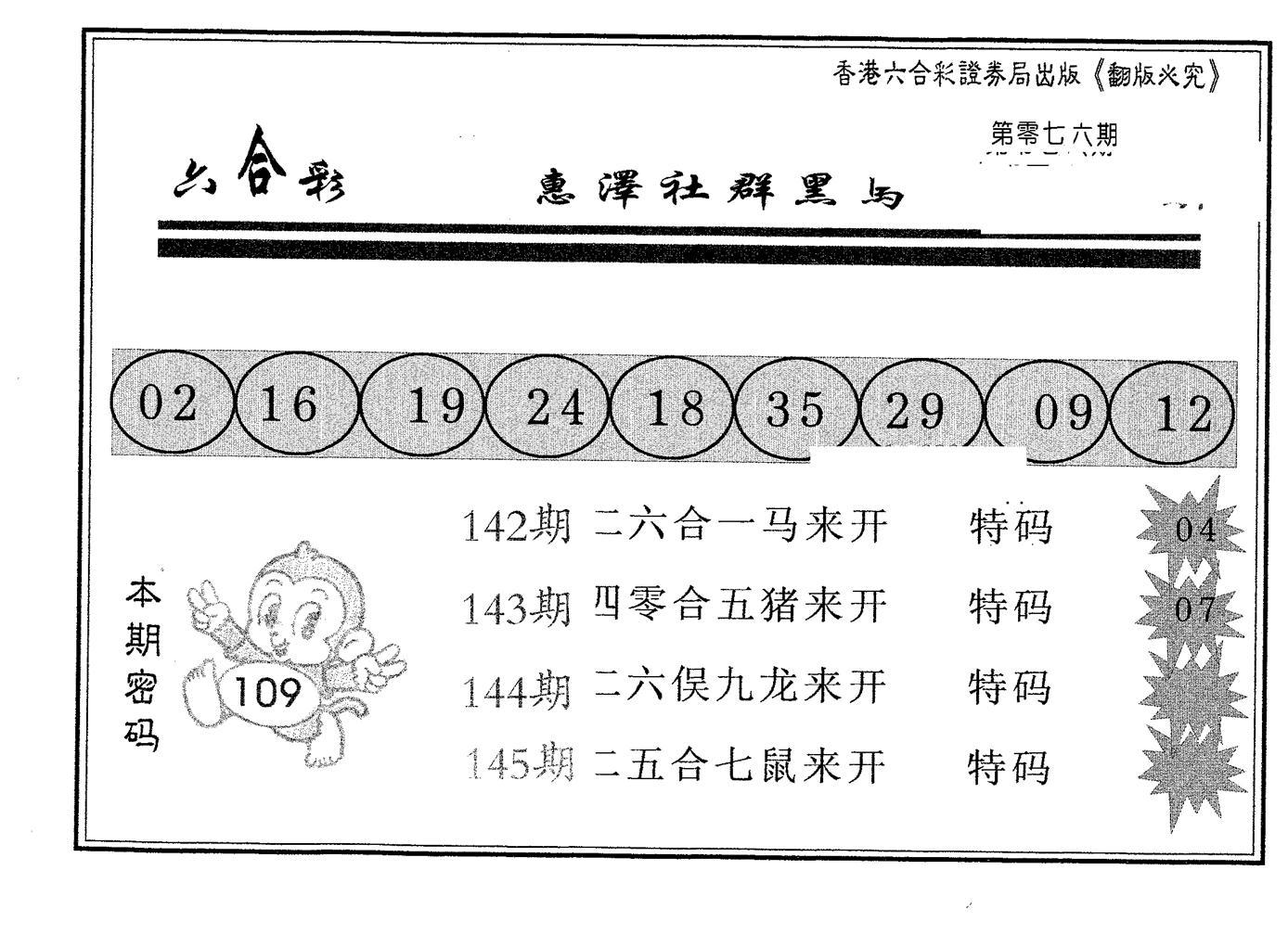 076期黑马(黑白)
