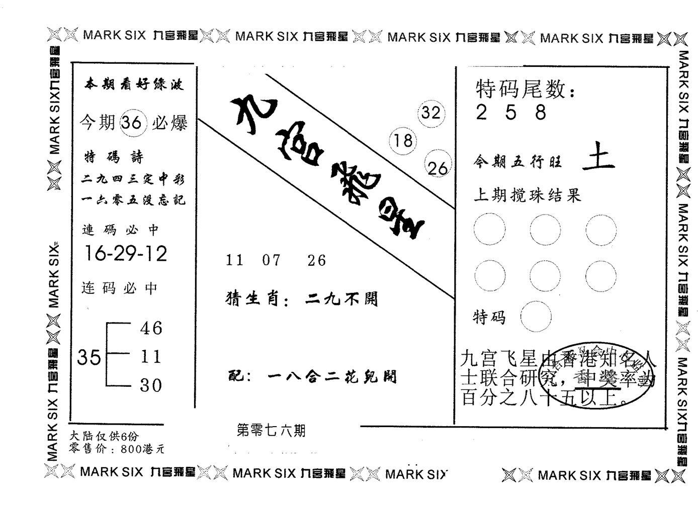 076期九宫飞星(黑白)