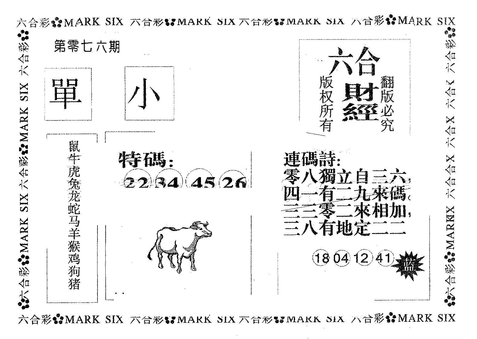 076期六合财经(黑白)