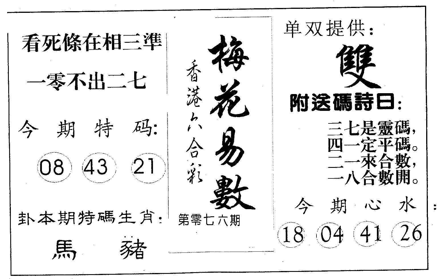 076期梅花易数(黑白)