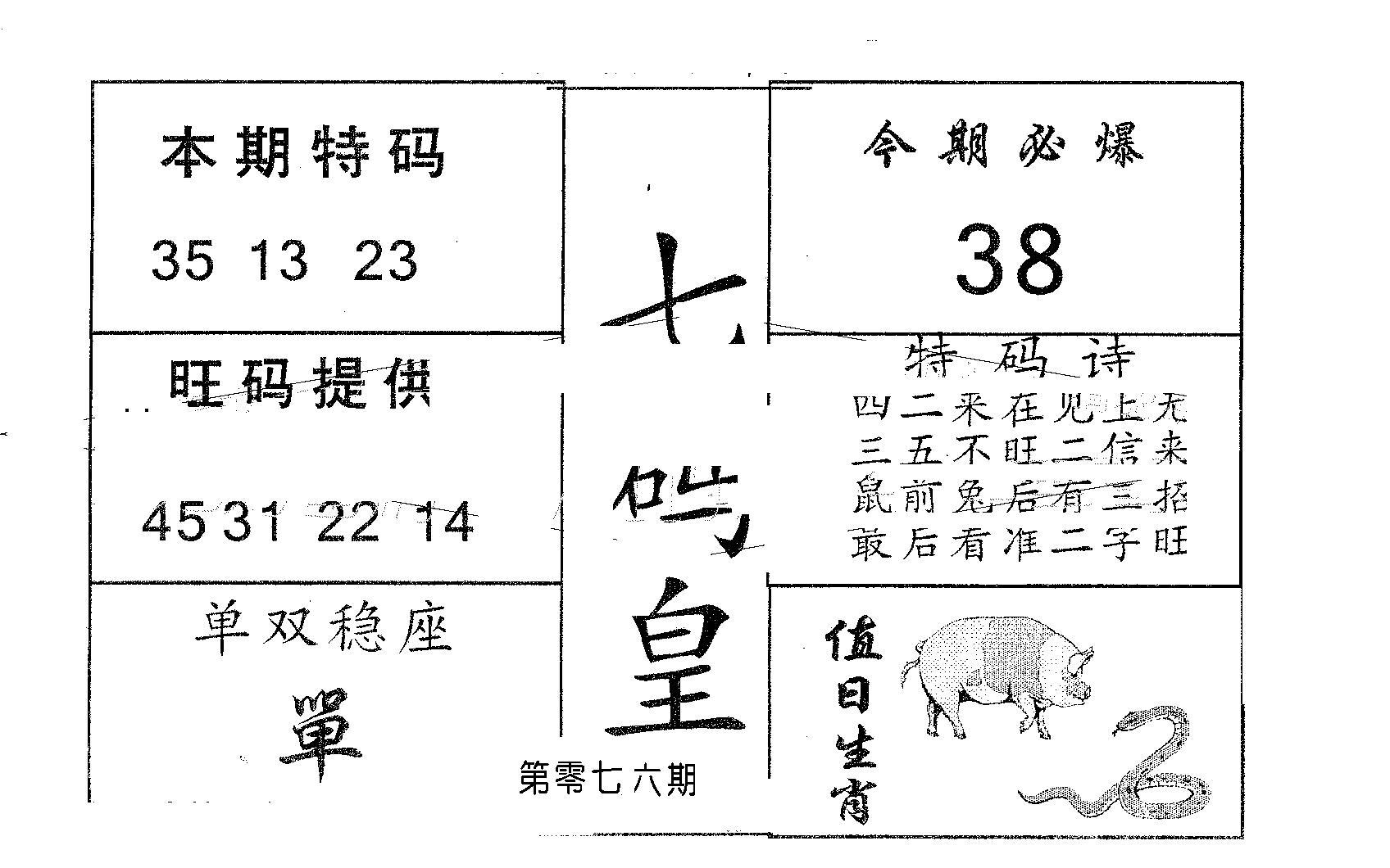 076期七码皇(黑白)