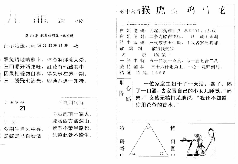 076期九龙新报(新)(黑白)