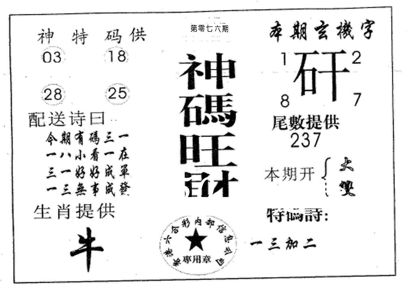 076期神码旺财(黑白)