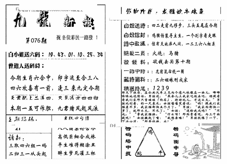 076期九龙新报(生肖版)(黑白)