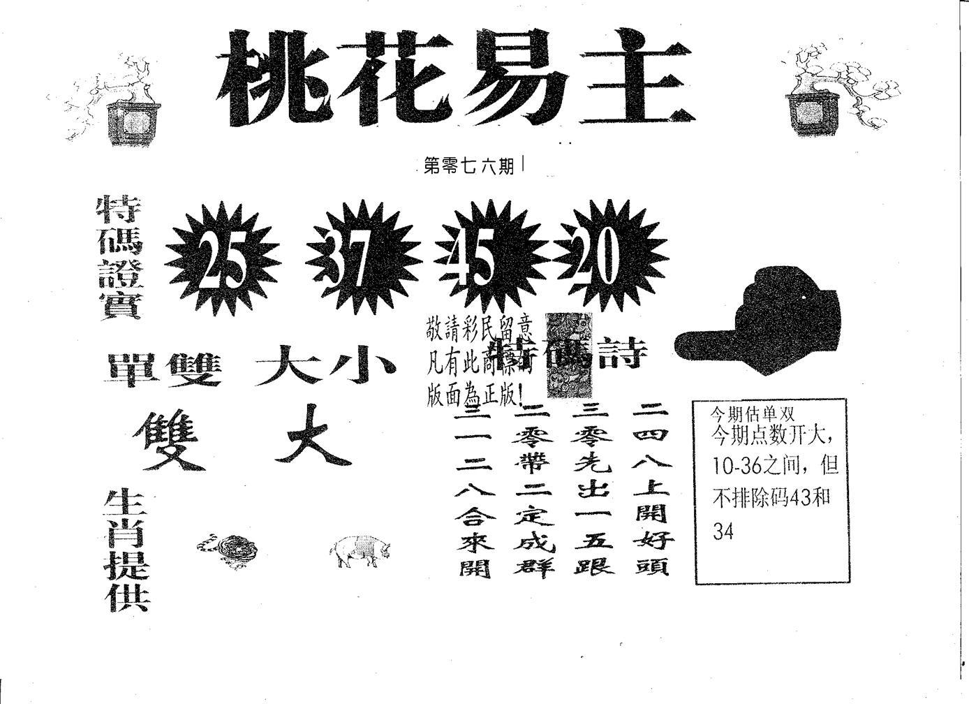 076期桃花易主(黑白)