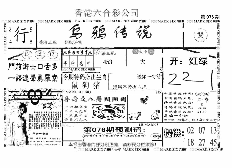 076期另版乌鸦传说(黑白)