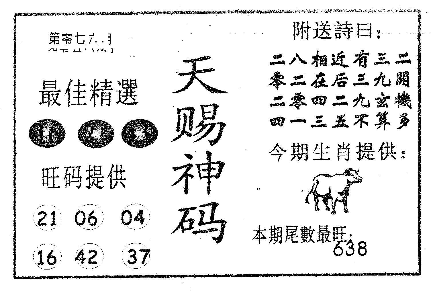 076期天赐神码(黑白)