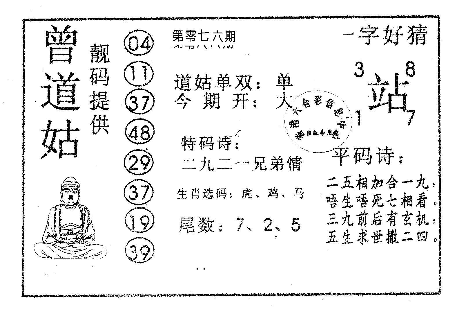 076期曾道姑(黑白)