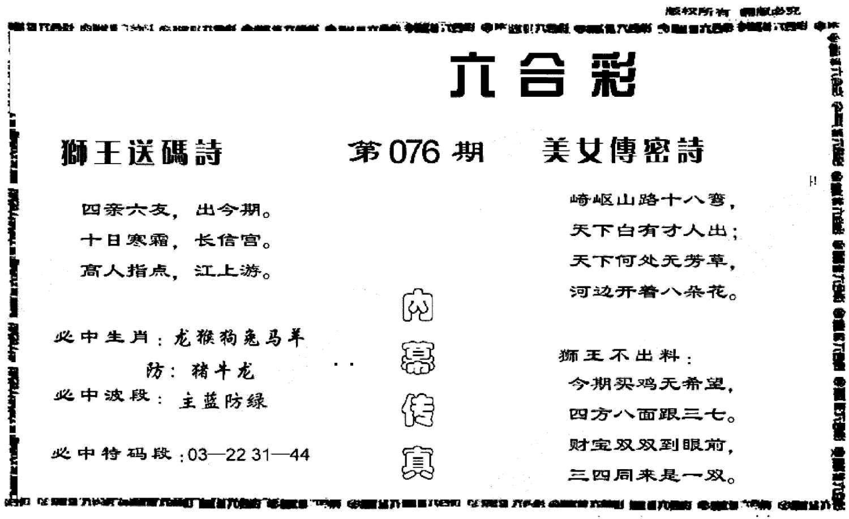 076期香港内幕传真报(黑白)