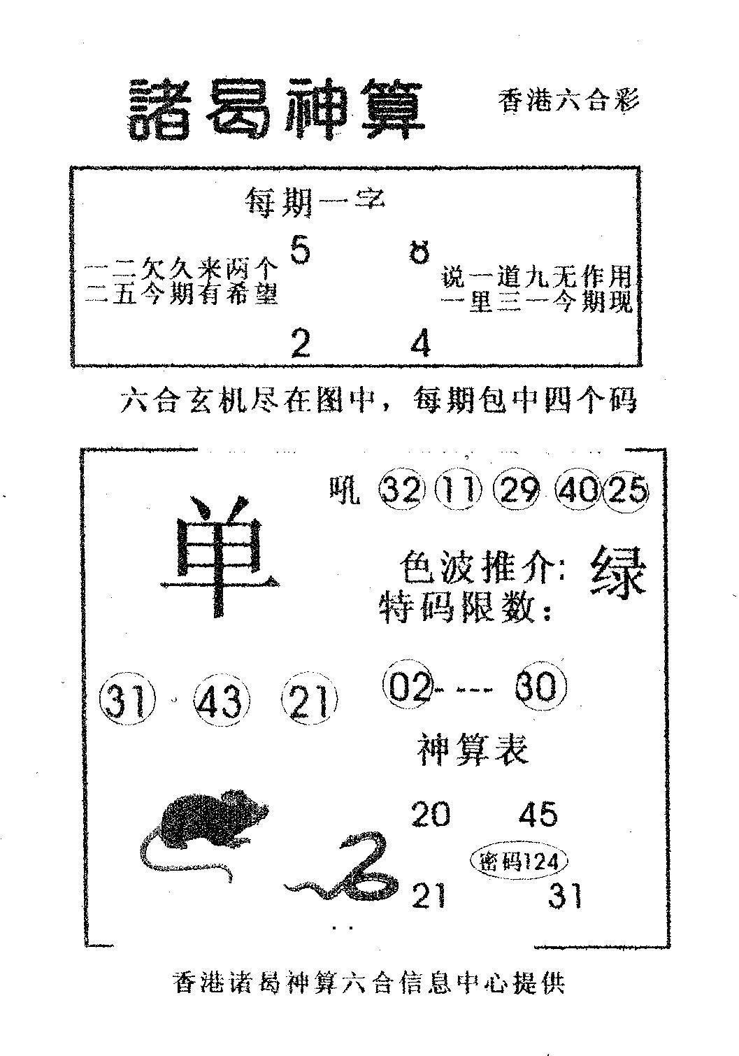 076期诸曷神算(黑白)